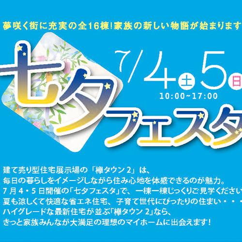 受付中開催:「七夕フェスタ」開催!