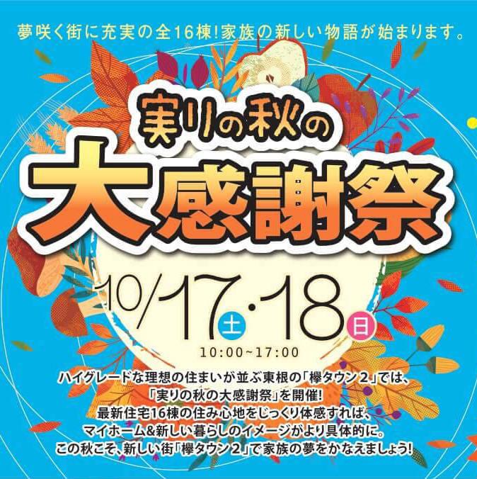 終了しました開催:欅タウンⅡ 実りの秋大感謝祭