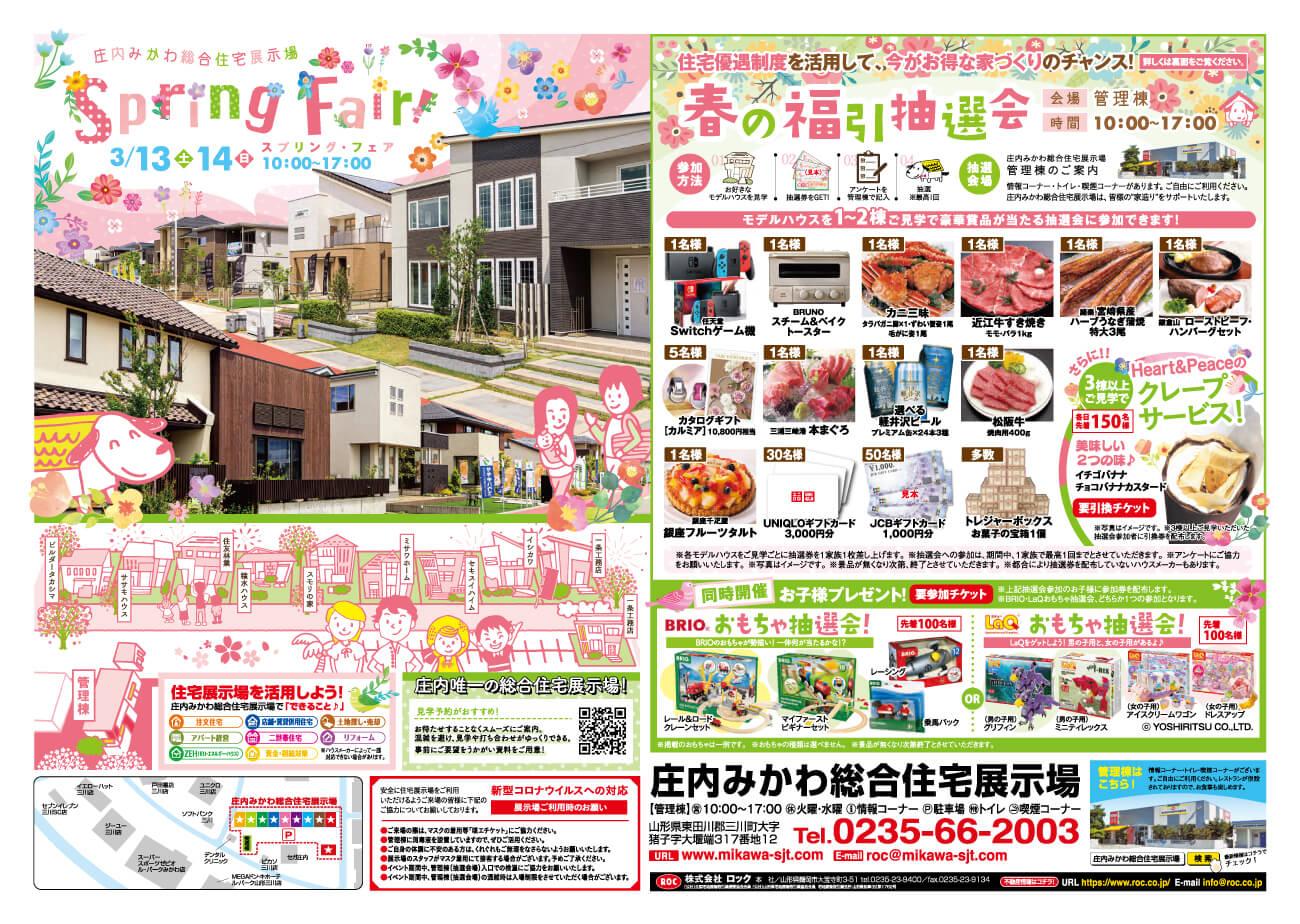 庄内みかわSpring Fair