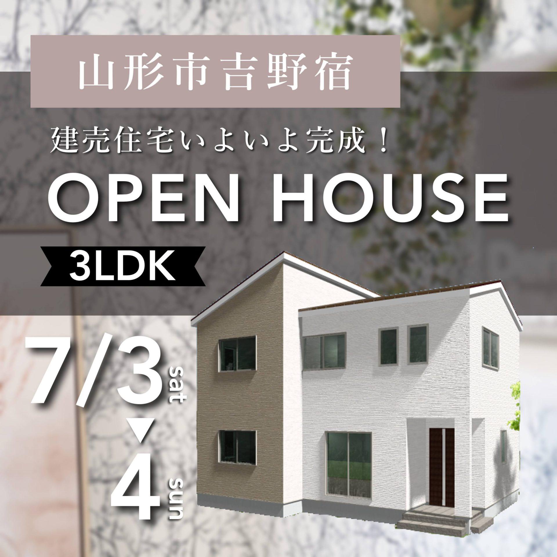 終了しました開催:新築建売住宅販売会