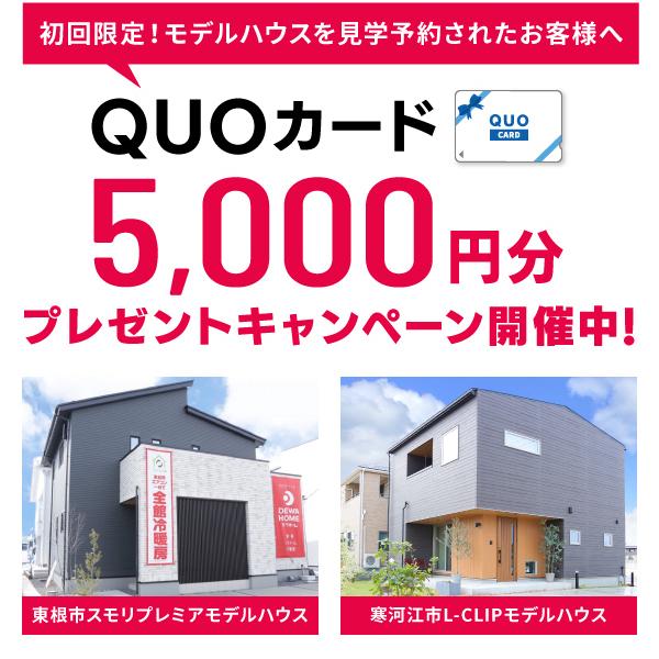 QUOカード5000円分プレゼントキャンペーン開催中!