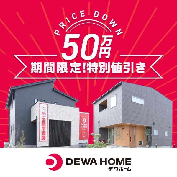 50万円特別値引き <モデルハウスお譲りします>